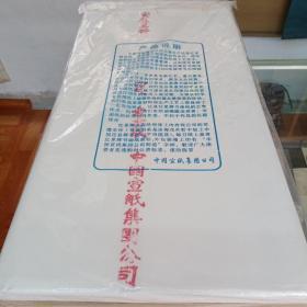 红星宣纸135/70年代不明一刀