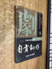 自贡剧作(1985-1)