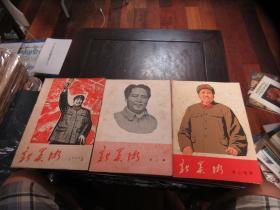 文革创刊号《新美术》1967年 创刊号1、2、3、4期 3册 合拍【封面套色木刻毛主席像.............】