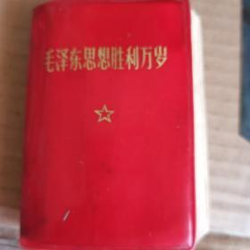 毛泽东思想胜利万岁 《最高指示、林副主席指示  九大文献》(合订本,128开红塑封,林像林题词撕掉,满50元免邮费)