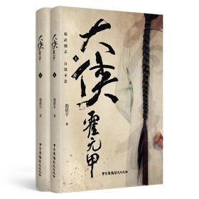 大侠霍元甲(全2册)