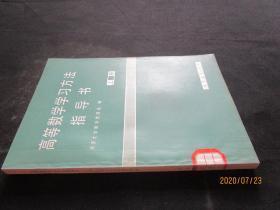 高等数学学习方法指导书上册