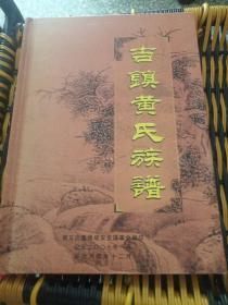 古镇黄氏族谱