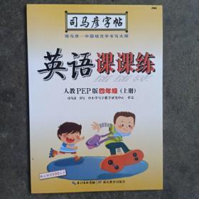 司马彦字帖·英语课课练 : 人教PEP版. 四年级. 上册(19年适用)