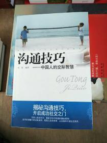 沟通技巧——中国人的交际智慧