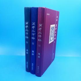 英华沉浮录 4、5、6册(精装一版一印)