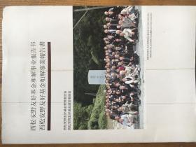 西松安野友好基金和解事业报告书 【日文 中文 大16开】