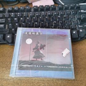 流浪的燕子校园民歌CD未开封