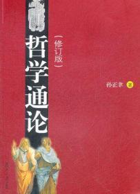 哲学通论 孙正聿 复旦大学出版社9787309044355