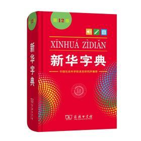 新华字典*单色*第12版