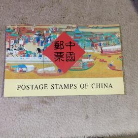 中国邮票 邮册