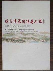 徐悲鸿艺术精英工程,双城记·范文道山水画作品集