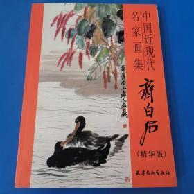 中国近现代名家画集   齐白石