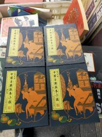 私家秘藏--中国古典孤本小说(丝绸面 宣纸线装 四函全二十卷)