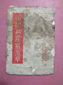 1948年晋绥版《中国共产党党章》