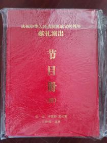 庆祝中华人民共和国成立60周年献礼演出节目册(四)