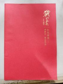 红色情怀——潘梦石·书法作品(店编1)