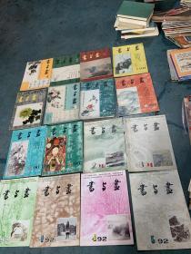 书与画1983-2002年 共40册