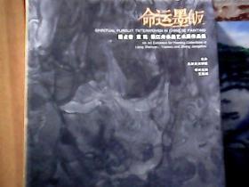 命运墨皈 (梁占岩,袁武,张江舟,水墨艺术展作品集)