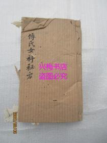 傅氏女科秘方:上下卷+产后编(上下)
