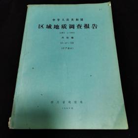 中华人民共和国区域地质调查报告 丹巴幅 (矿产部分)