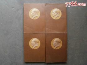 毛泽东选集(1~4卷)大32开,竖排版、繁体字