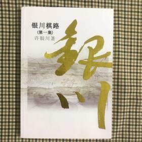 银川棋路(第1集)