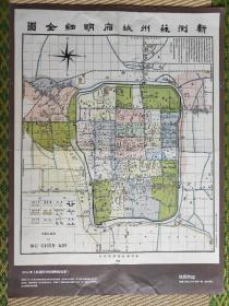【旧地图】1914年版 新测苏州城厢明细详图  4开  2016年《地图》杂志复制版