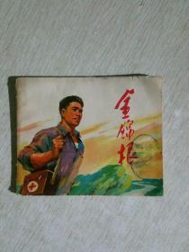 金锦根【老版文革连环画】1971年1版1印