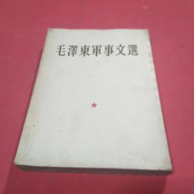 毛泽东军事文选~1961年出版!