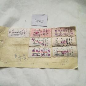 交通专题,火车票七张合售粘在一张纸上