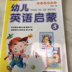 幼儿启蒙系列:幼儿英语启蒙3
