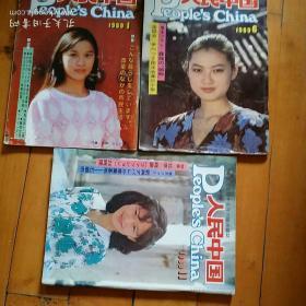 日文  人民中国 1989 1 6 11  三本