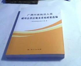 广西行政执法人员通用法律法规及重要政策选编
