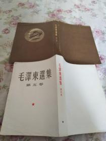 毛泽东选集第五卷竖版繁体(藏书,品好,北京版)