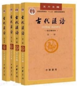 古代汉语 第1-4册校订重排本 全四册 王力 中华书局