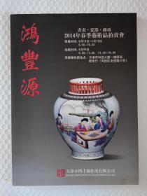 鸿丰源2014年春季艺术品拍卖会 书画 瓷器 杂项