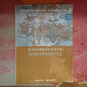 ⅠnternationaL Symposium on ULsan RocK Art 蔚山岩刻画发现30周年纪念岩刻画国际学术大会论文集(英、韩文版)