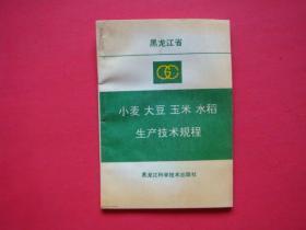 黑龙江省小麦大豆玉米水稻生产技术规程