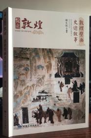 悦读敦煌·敦煌壁画史迹故事