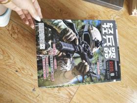 轻兵器杂志2020年8月总第533期