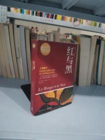 博集典藏馆:红与黑(权威全译典藏版)