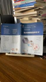 """9787117201063 临床基础检验学技术/""""十二五""""普通高等教育本科国家级规划教材"""