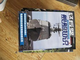 舰船知识杂志2020年8月总第491期