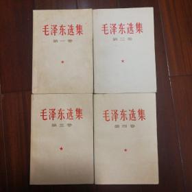 毛泽东选集(建国后第一版,1966年7月改横排本)