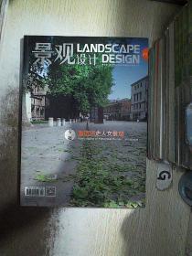 景观设计  2015 9