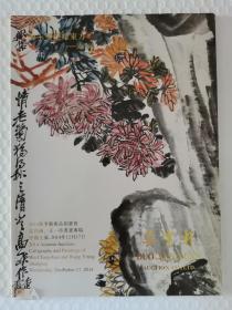 朵云轩2014秋季艺术品拍卖会:吴昌硕 王一亭书画专场