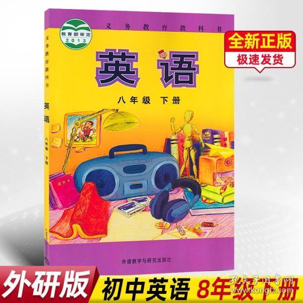 英语(八年级下册)(外研社点读书)