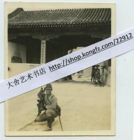 民国日军侵华时期河北保定府梁各庄警备队本部大门和匾额老照片