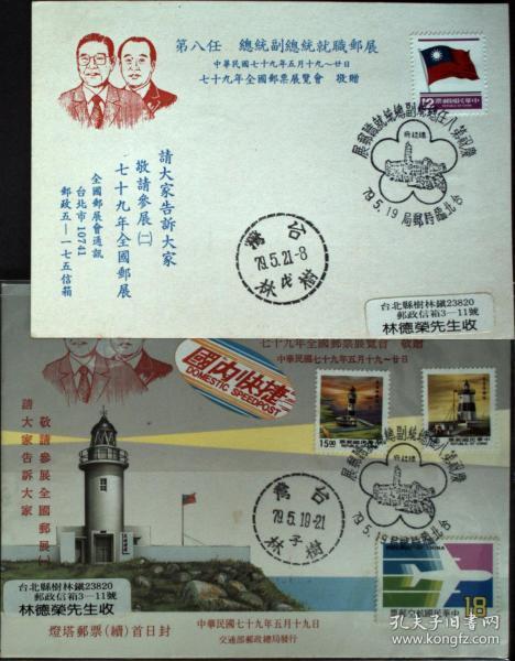 台湾邮政用品、明信片、庆祝第八任总统就职邮展一封一片合售,均为实寄
